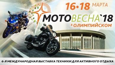 2018-Motospring